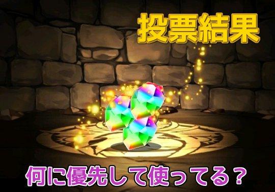 【投票結果】魔法石を何に優先して使ってる?