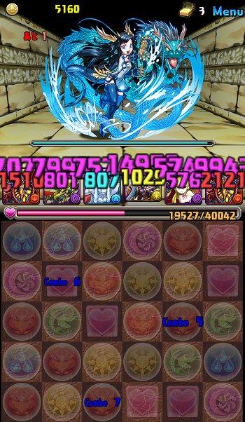 女神降臨超地獄級 4F 一撃目7コンボ12.25倍