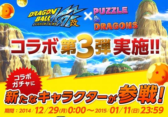 ドラゴンボールコラボ第3弾が来る!ゴテンクスなどを加えて12月29日から復活