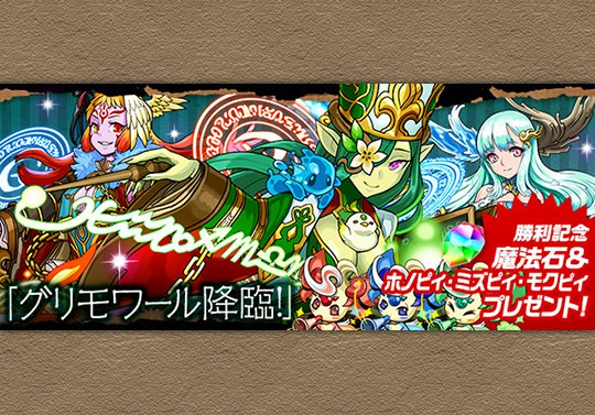 グリモワール降臨チャレンジのホノピィ・ミズピィ・モクピィの配布日時が決定!