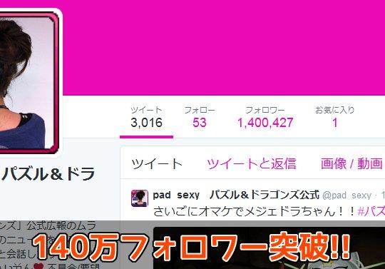 【日本で16位】公式Twitter・ムラコのフォロワーが140万を突破!