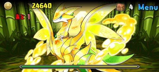 金の丼龍 超地獄級 6F 黄天の果実・レモンドラゴン