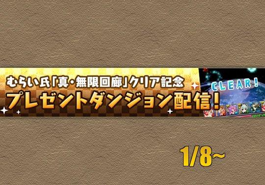 マックスチャレンジ真・無限回廊ノーコンのヤミピィ配布日が決定!