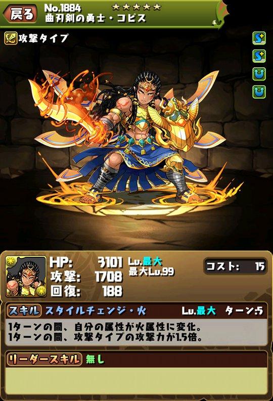 曲刃剣の勇士・コピス
