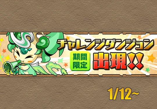 1月12日から第5回チャレンジダンジョンが登場!