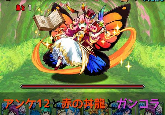 来週のスペダンは「アンケ12」「赤の丼龍」「ガンホーコラボ」がやってくる!