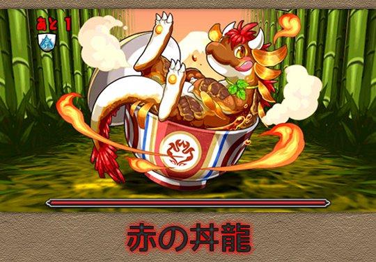 赤の丼龍 ヘッダー