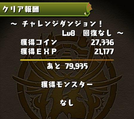 チャレンジダンジョン3 Lv8 リザルト画面