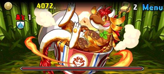 赤の丼龍 上級 ボス 火熱の丼龍・ギュンド