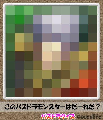 パズドラモザイククイズ29-3