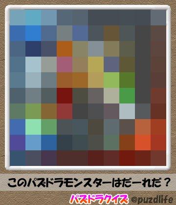 パズドラモザイククイズ29-4
