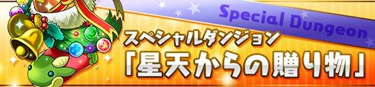 スペシャルダンジョン「星天からの贈り物」配信!