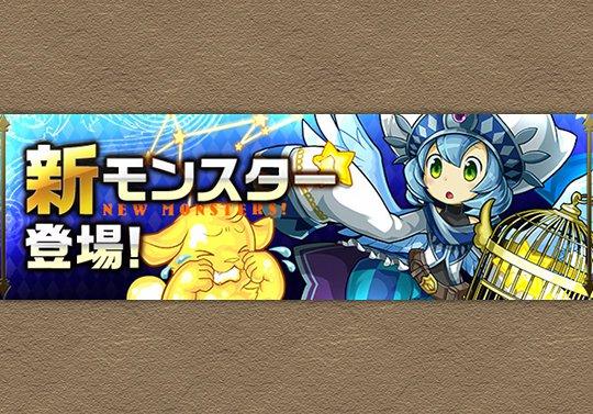 新天使シリーズが登場!1月23日12時から