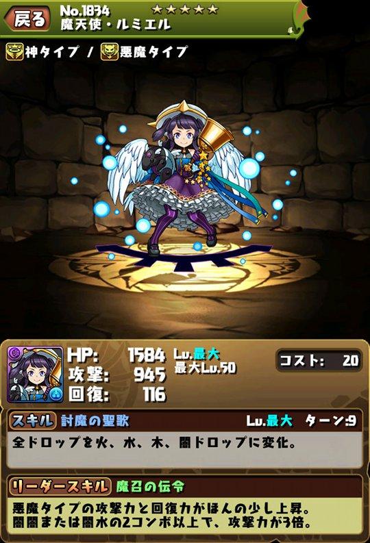 魔天使・ルミエル