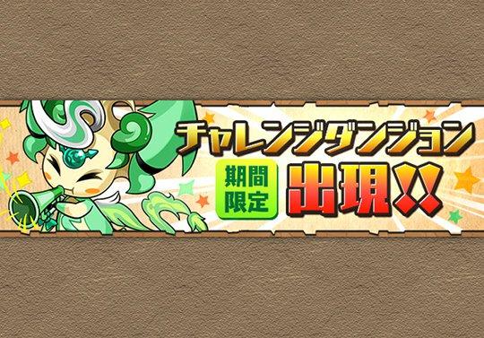3月23日から第10回チャレンジダンジョンが登場!