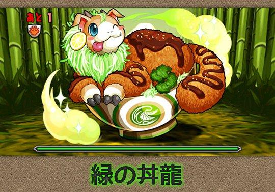緑の丼龍 ヘッダー