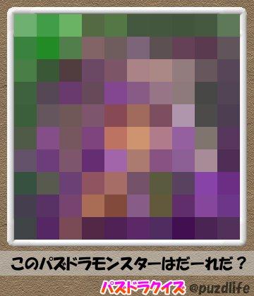 パズドラモザイククイズ30-1