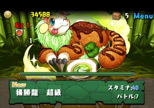 緑の丼龍 超級 攻略&ダンジョン情報