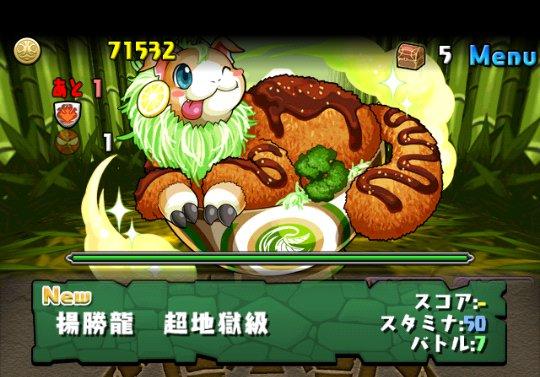 緑の丼龍 超地獄級 攻略&ダンジョン情報