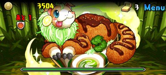 緑の丼龍 中級 ボス 芳醇の丼龍・カツミン