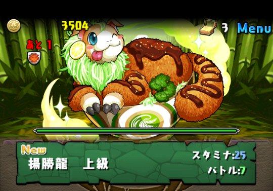 緑の丼龍 上級 攻略&ダンジョン情報