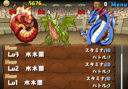 チャレンジダンジョン6 Lv1~3 攻略&ダンジョン情報