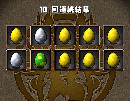 のっち1回目 金卵7個