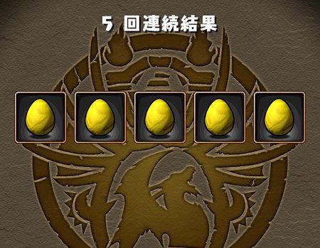 のっち2回目 全部金卵