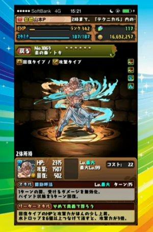 xpuzdra725_hokuto_chara_media3