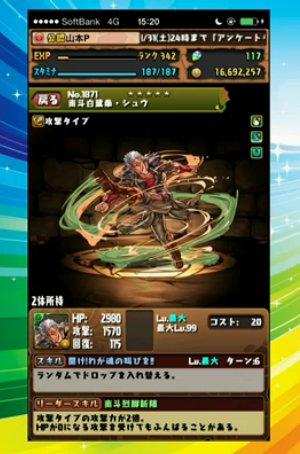 xpuzdra725_hokuto_chara_media7