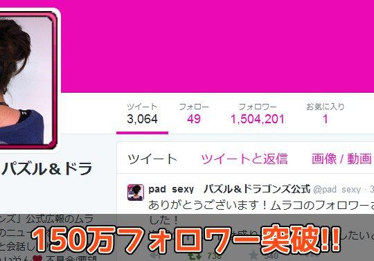 【日本で15位】公式Twitter・ムラコのフォロワーが150万を突破!次回イベントは豪華に