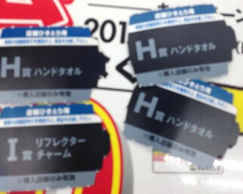 第三回パズドラ一番くじ H賞×3とI賞×1