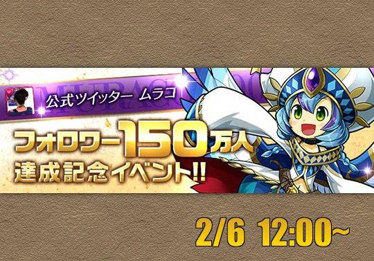 ムラコフォロワー150万人達成記念イベントが来る!