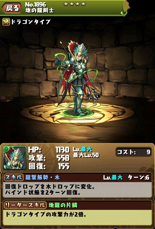 地の龍剣士 ステータス画面