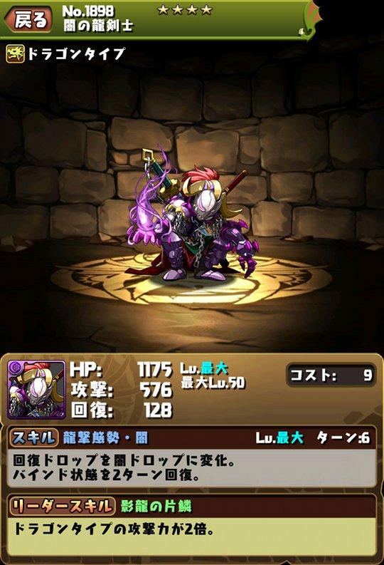 闇の龍剣士 ステータス画面