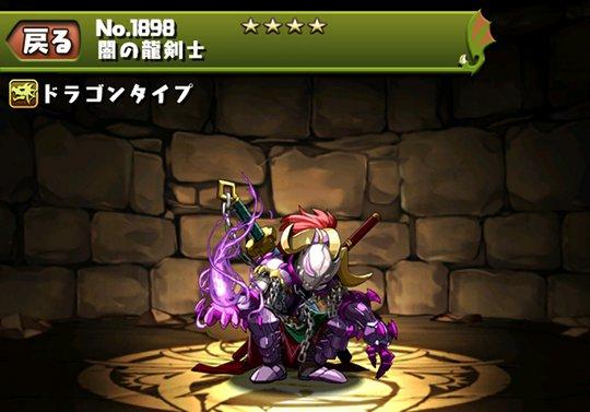 闇の龍剣士のステータス