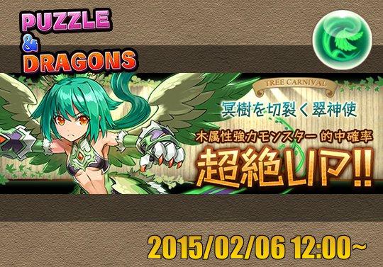 新レアガチャイベント『冥樹を切裂く翠神使』が2月6日12時から開催!ツリーカーニバル