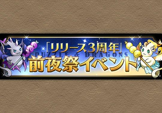 リリース3周年前夜祭イベントが来る!2月18日12時から