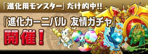 友情ガチャイベント「進化カーニバル 友情ガチャ」開催!!