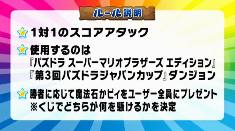 【3周年ニコ生】魔法石やピィをかけたスコア対決!