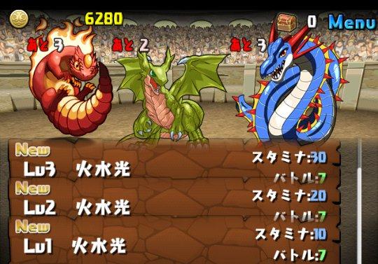 チャレンジダンジョン8 Lv1~3 攻略&ダンジョン情報
