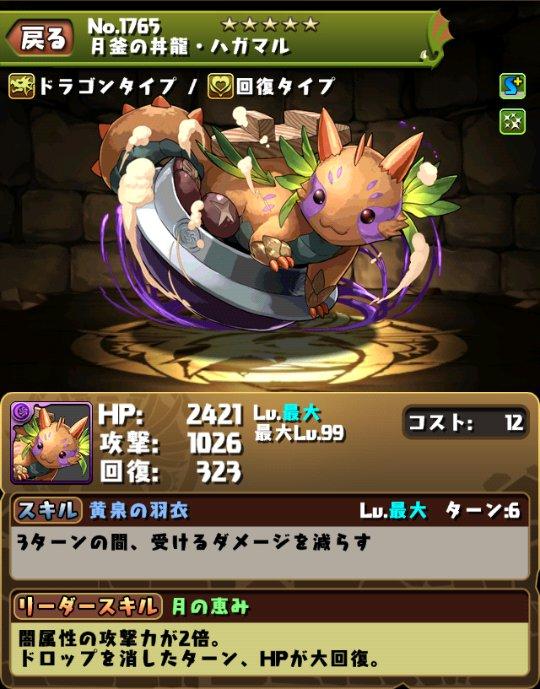 月釜の丼龍・ハガマルのスキル&ステータス