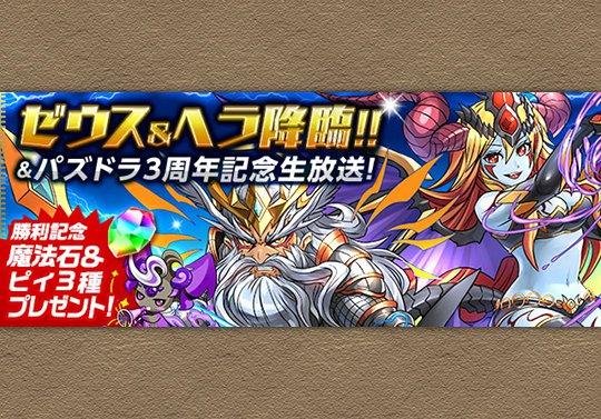 ゼウス&ヘラ降臨ノーコン記念の魔法石とピィ3種の配布日が決定!