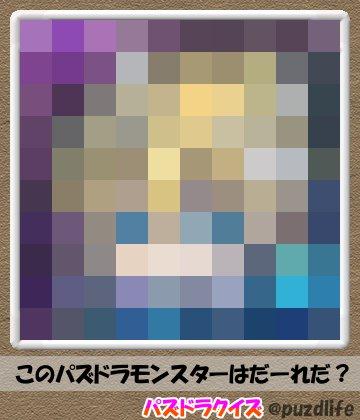 パズドラモザイククイズ31-5