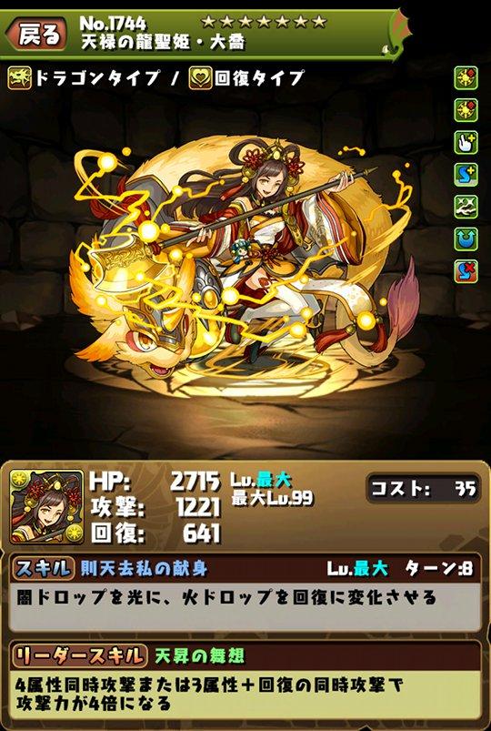 天禄の龍聖姫・大喬