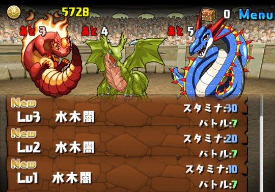 チャレンジダンジョン9 Lv1~3 攻略&ダンジョン情報