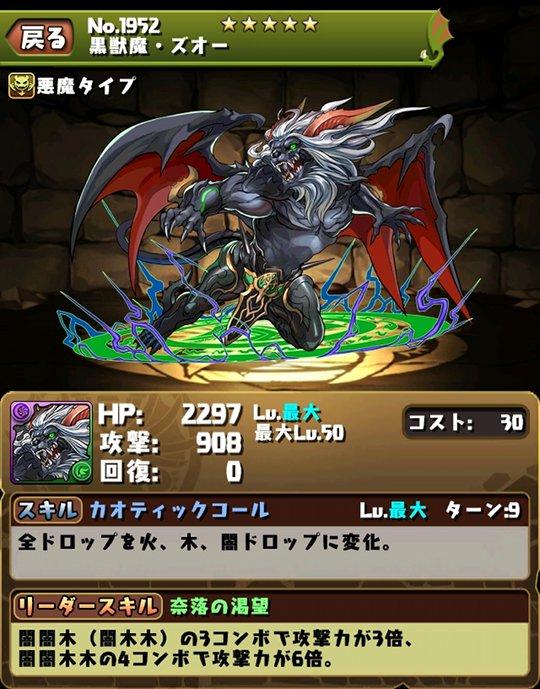 黒獣魔・ズオーのスキル&ステータス