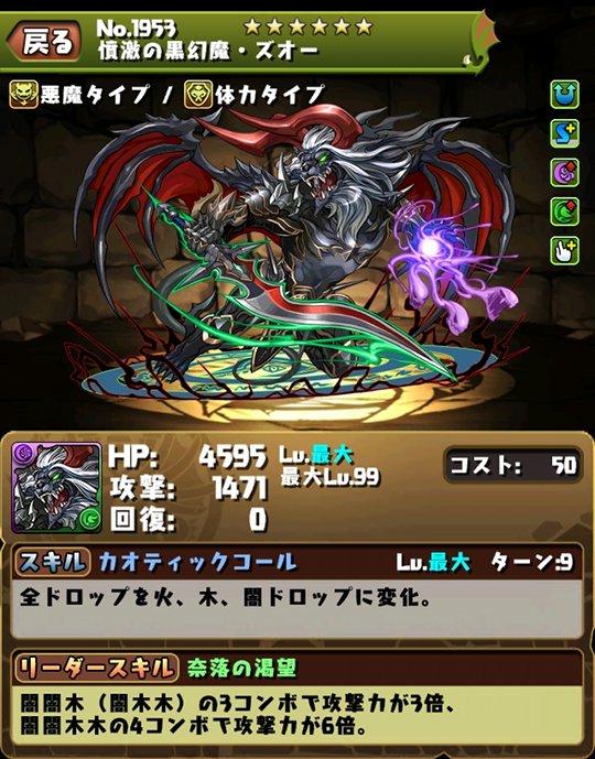憤激の黒幻魔・ズオーのスキル&ステータス