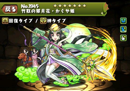 竹取の翠月花・かぐや姫のステータス