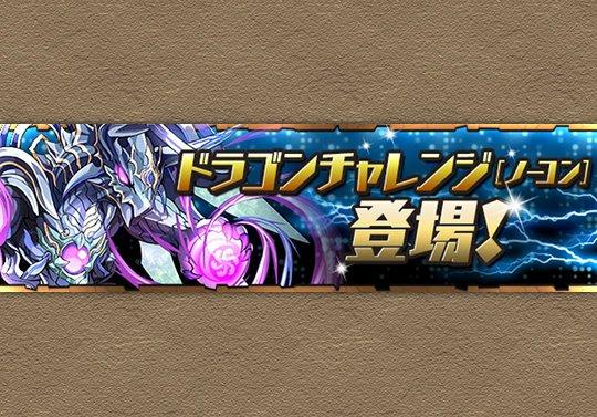 ドラゴンチャレンジ【ノーコン】がやってくる!3月16日から